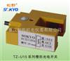 TZ-U15槽形光电开【关,光电开关