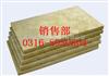 供应批发岩棉保温材料,岩棉保温材料批发商,岩棉保温材料价格