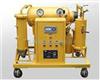 YTC338真空滤油机