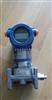 羅斯蒙特 3051CD1A微差壓變送器