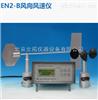 优质供应EN2-B风向风速仪